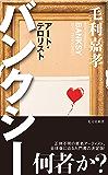 バンクシー~アート・テロリスト~ (光文社新書)