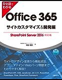 ひと目でわかるOffice 365サイトカスタマイズ&開発編 マイクロソフト関連書