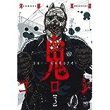 鬼ゴロシ (3) (ニチブンコミックス)