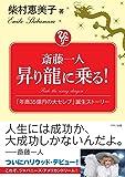 斎藤一人 昇り龍に乗る! (「年商35億円の大セレブ」誕生ストーリー)