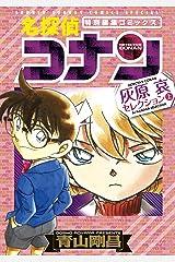 名探偵コナン 灰原哀セレクション 上巻 (少年サンデーコミックススペシャル) Kindle版