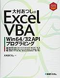 大村あつし の Excel VBA  Win64/32 APIプログラミング