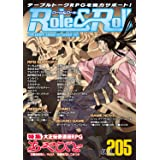Role&Roll Vol.205
