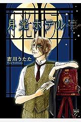 月光ホテル (幻想コレクション) Kindle版