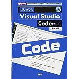 はじめてのVisual Studio Code (I・O BOOKS)