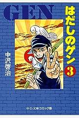 はだしのゲン③ (中公文庫コミック版) Kindle版