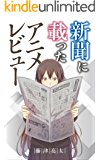 新聞に載ったアニメレビュー