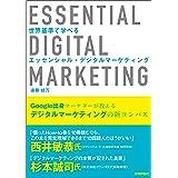 世界基準で学べる エッセンシャル・デジタルマーケティング