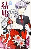 結婚×レンアイ。 6 (白泉社レディースコミックス)