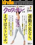 クロワッサン 2020年06月10日号 No.1022 [運動不足なら、まずはストレッチ。] [雑誌]