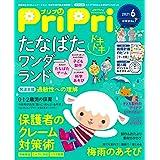 PriPri(プリプリ) 2021年6月号