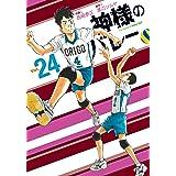 神様のバレー 24 (芳文社コミックス)