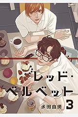 レッド・ベルベット(3) (モーニングコミックス) Kindle版