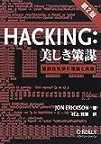Hacking: 美しき策謀 第2版 ―脆弱性攻撃の理論と実際