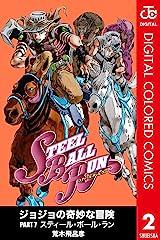 ジョジョの奇妙な冒険 第7部 カラー版 2 (ジャンプコミックスDIGITAL) Kindle版