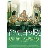在りし日の歌 [DVD]