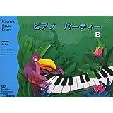 WP271J ピアノ パーティー B