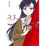 ストーカーズ 1 (電撃コミックスNEXT)
