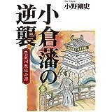 小倉藩の逆襲