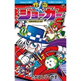 怪盗ジョーカー(22) (てんとう虫コミックス)