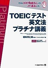 TOEIC(R)テスト 英文法 プラチナ講義