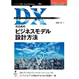 DXのためのビジネスモデル設計方法 (OnDeck Books(NextPublishing))