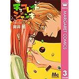 チョコレイト ジャンキー 3 (マーガレットコミックスDIGITAL)