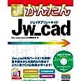 今すぐ使えるかんたん Jw_cad (今すぐ使えるかんたんシリーズ)