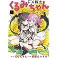 FX戦士くるみちゃん 1 (MFコミックス フラッパーシリーズ)