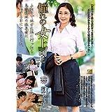 憧れの女上司と 菊市桃子/MOND-178/菊市桃子/タカラ映像 [DVD]