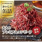 明治屋 おいしい缶詰 大人のプレミアムコンビーフ 燻製風味 90g ×4個