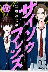 サイソウフレンズ プチキス(23) (Kissコミックス) Kindle版