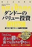 ダンドーのバリュー投資 ——低リスク・高リターン銘柄の発見術 (ウィザードブックシリーズ)