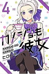 カノジョも彼女(4) (週刊少年マガジンコミックス) Kindle版
