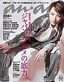 anan(アンアン) 2020年 5月27日号 No.2201 [ジャパンエンタメの底力。] [雑誌]