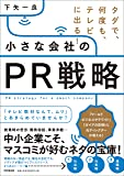 タダで、何度も、テレビに出る! 小さな会社のPR戦略 (DO BOOKS)