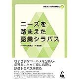 ニーズを踏まえた語彙シラバス (現場に役立つ日本語教育研究)