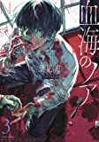 血海のノア (3) (バンブー・コミックス)