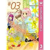 青春ロケーション 3 (マーガレットコミックスDIGITAL)
