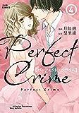 PerfectCrime(4) (ジュールコミックス)