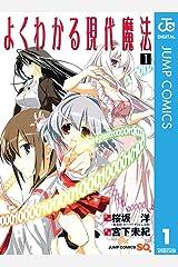 よくわかる現代魔法 1 (ジャンプコミックスDIGITAL) Kindle版