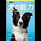 犬の能力 素晴らしい才能を知り、正しくつきあう (ナショナル ジオグラフィック別冊)