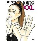 アメリカ炎上通信 言霊USA XXL (文春e-book)