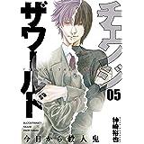 チェンジザワールド―今日から殺人鬼― 5巻(完): バンチコミックス