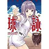 球詠 (7) (まんがタイムKR フォワードコミックス)