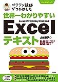 世界一わかりやすい Excelテキスト Excel 2019/2016/2013対応版 (ベテラン講師がつくりました)