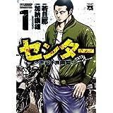 センター~渋谷不良同盟~ 1 (ヤングチャンピオン・コミックス)