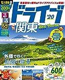 るるぶドライブ関東ベストコース'20 (るるぶ情報版ドライブ)