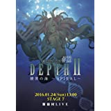人狼TLPT #22:DEPTH II 贖罪の海?SPIRAL? 第7ステージ