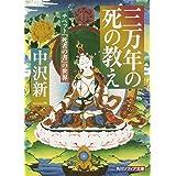 三万年の死の教え―チベット『死者の書』の世界 (角川文庫ソフィア)